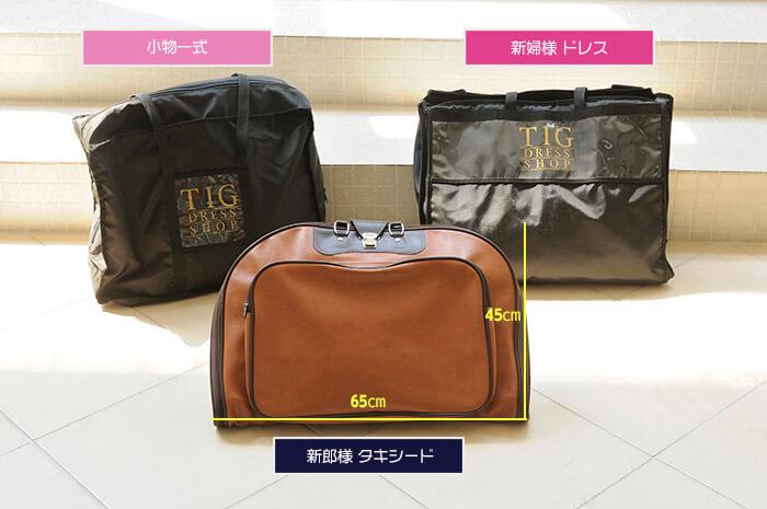 海外挙式 機内持込OK ウェディングドレス タキシード 小物一式 バッグ