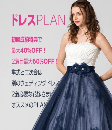 ドレスPLAN 初回成約特典で 最大40%OFF! 2着目最大60%OFF! 挙式と二次会は 別のウェディングドレス♪ 2着必要な花嫁さまに オススメのPLAN